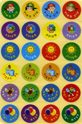 Hebrew Incentive Stickers